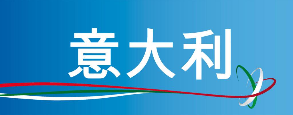 Corporate identity ICE Shanghai